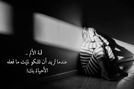 صور حزينه سوداء الحزن هو البكاء الشديد صور حزينه