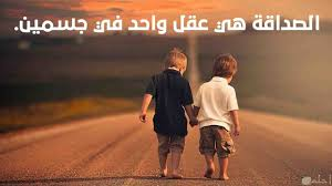 اجمل الصور و العبارات عن الصداقة الحقيقية و وفاء و اخلاص الصديق