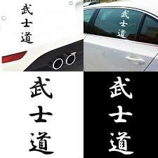 Bushido Kanji Japanese Character Car Stickers Fashion Auto Body Decal Decoration Car Stickers Aliexpress