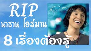 8 เรื่องต้องรู้ ของ นาธาน โอมาน RIP... - YouTube
