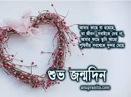 bengali birthday wishes for girlfriend hd image