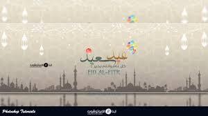 تصميم غلاف فيس بوك لعيد الفطر المبارك بالفوتوشوب Eid Al Fitr