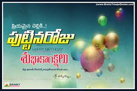 Happy Birthday Wishes In Telugu Birthday Greetings Quotes Images Brainyteluguquotes Comtelugu Quotes English Quotes Hindi Quotes Tamil Quotes Greetings