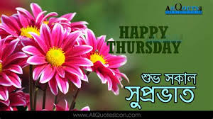 good morning quotes for friends in bengali