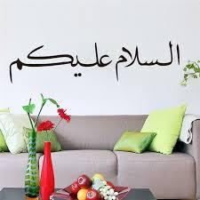 Islamic Muslim Surah Arabic Bismillah Quran Wall Decal Art Sticker Mural Wish