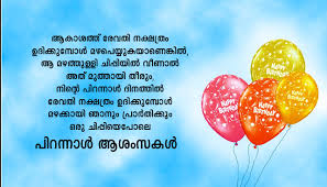birthday wishes for ex lover in malayalam r tic birthday