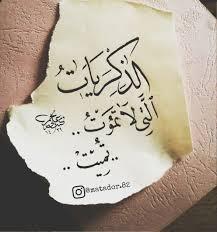 الذكريات خواطر العراق خط عربي Funny Arabic Quotes Arabic Love