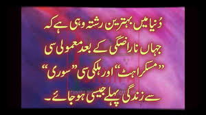 best friends sad quotes urdu friendship