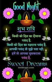 hindi images good night shayari