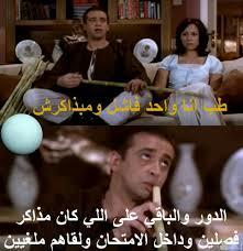 صور تعليقات مضحكة لقطات مضحكة من الافلام العربي ازاي