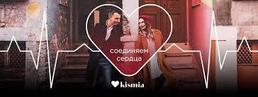 Kismia - сайт знакомств для серьезных отношений - Home   Facebook