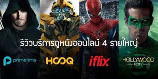ศึกยักษ์ชนยักษ์ รีวิวบริการดูหนังออนไลน์: iflix vs HOOQ vs ...