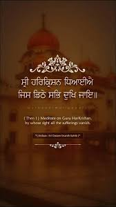 🌸🌸 dhan dhan sri guru harkrishan sahib ji 🌸🌸
