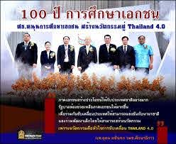 100 ปี การศึกษาเอกชน - กระทรวงศึกษาธิการ