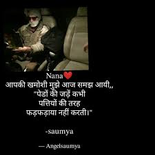 best nanaji quotes status shayari poetry thoughts yourquote