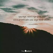 quotes writings by best yq bengali quotes yourquote