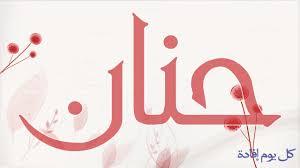 اجمد الخلفيات باسم حنان معنى اسم حنان في علم النفس مشاعر اشتياق