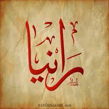 صور اسم رانيا قاموس الأسماء و المعاني