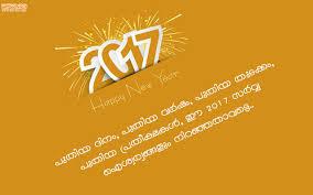 malayalam new year wishes happy new year in malayalam whykol