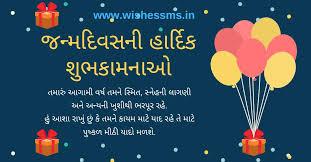 gujarati happy birthday wishes quotes status shayari