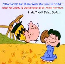 happy kick day images pictures photos com
