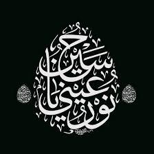 نورعيني ياحسين السلام عليك يا ابا عبد الله الحسين الخطاط محمد