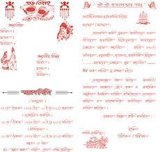hindu marriage card format in bengali