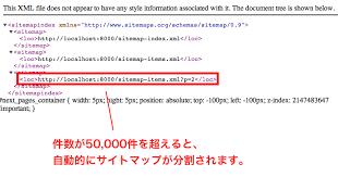 django サイトマップを出力する方法 code