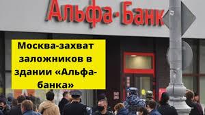 Москва-захват заложников в здании «Альфа-банка» Прямая трансляция ...