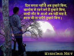 missing you hindi love shayari picture