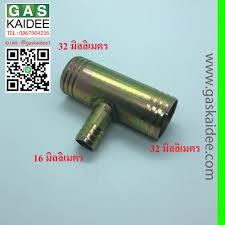 ท่อ 3ทางน้ำ 5/8 Energy Reform - GasKaidee : Inspired by LnwShop.com