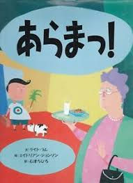 9784097273189 あらまっ! 'ARAMATSU' Japanese ('What') by Kate Lum ...