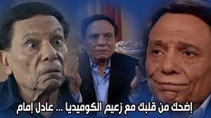 560 ثانية من الضحك مع زعيم الكوميديا عادل إمام ناجي عطا الله