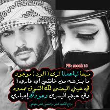 اشعار رومنسية عندي قناعة الحب يبقى لو اهل الحب ماتبقى شعر بدوي