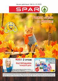 Акции в Спаре с 8 октября 2020 - Рязань