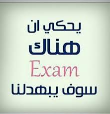 صور مغلق للامتحانات رمزيات مغلق امتحانات