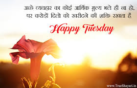 happy tuesday images in hindi शुभ मंगलवार फोटो