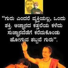 fresh kannada inspirational quotes greetingimagesart