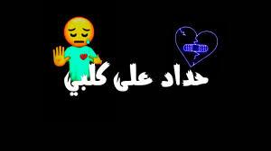 حداد على روحي سيف عامر شاشه سوداء حداد سيف عامر