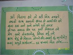 top happy married life quotes in gujarati thenestofbooksreview