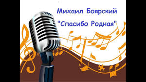 Караоке Михаил Боярский - Спасибо родная - YouTube