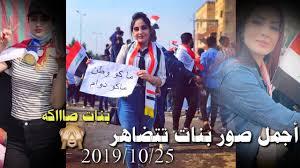 أجمل صور بنات صاكه شاركة في مضاهرات العراق ثورة اكتوبر 2019 10