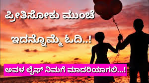 sad love story kannada sort love film
