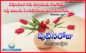 best happy birthday images ever best telugu happy birthday quotes