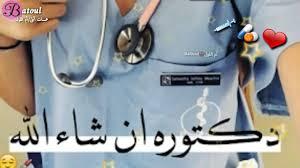 سأصبح دكتورة يوما ما سيكون بداية إسمي أجمل حالات واتس اب