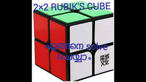 how to solve 2x2 rubiks cube malam