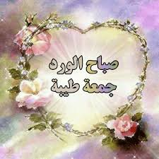 خلفيات صباح الخير وجمعه مباركه