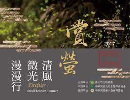 賞螢——清風微光漫漫行~螢火蟲小百科| 中華民國自然生態保育協會