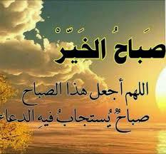 صور دعاء الصباح ابدا يومك بادعيه صباحيه جميله صباح الورد