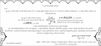 kannada card sample wordings